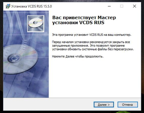 VCDS RUS