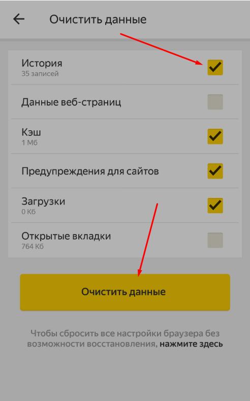 """Удаление истории поиска на сайте и в приложении """"Юла"""""""