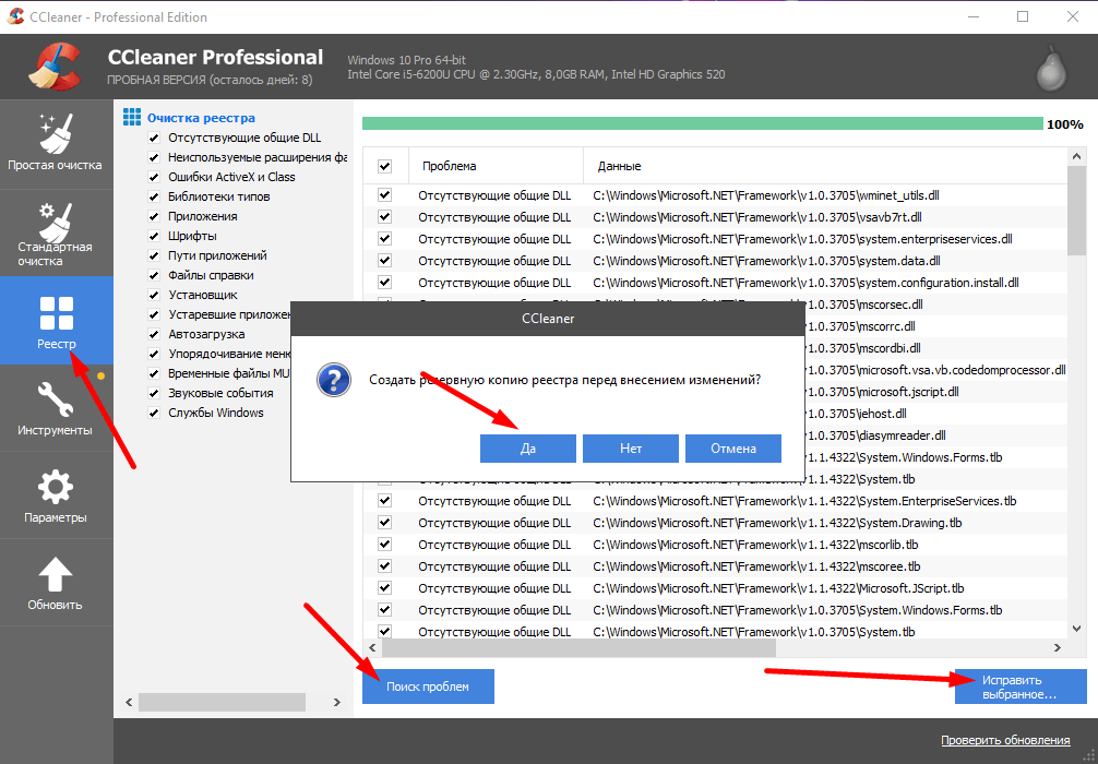 Как проверить состояние реестра в Windows