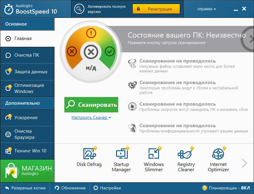 Меню Auslogics BoostSpeed