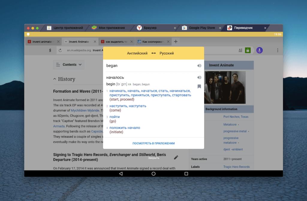 Интерфейс Яндекс.Переводчика в браузере