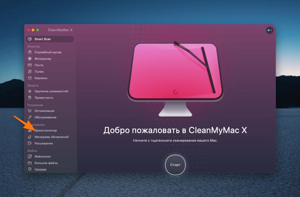 Главное окно CleanMyMac X