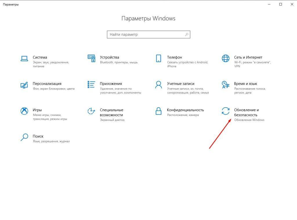 параметры windows обновление и безопасность