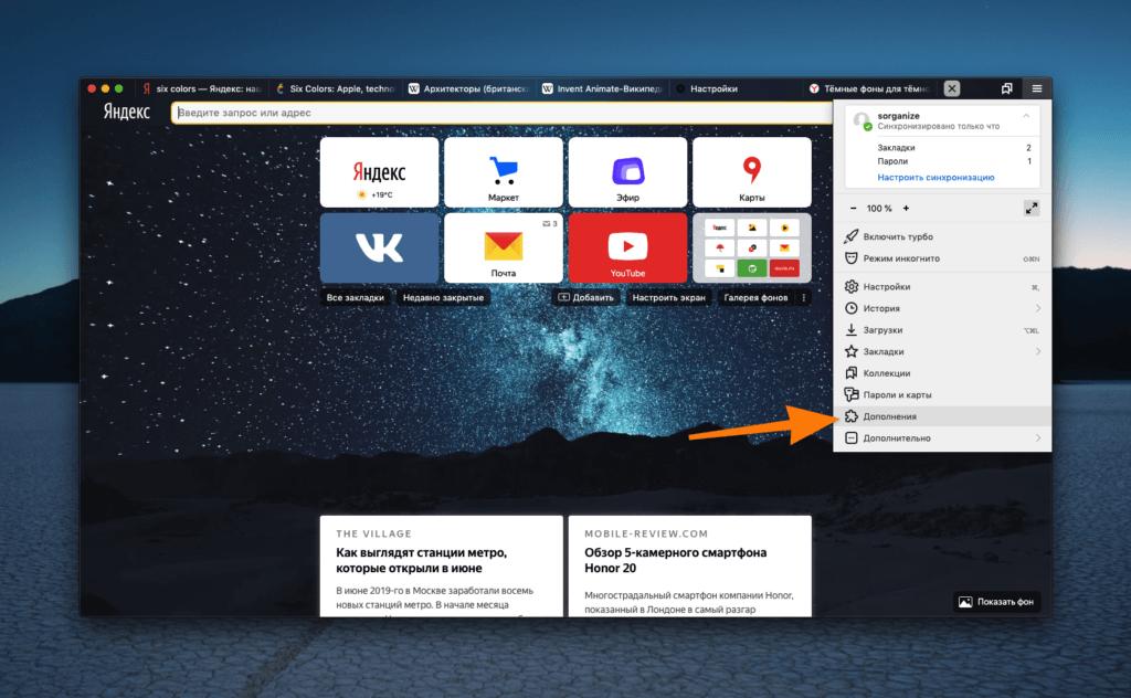 Меню с настройками и дополнительными функциями Яндекс.Браузера