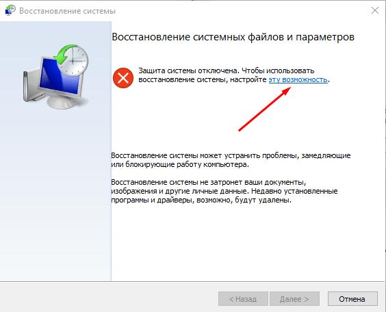 возможность восстановления системных файлов