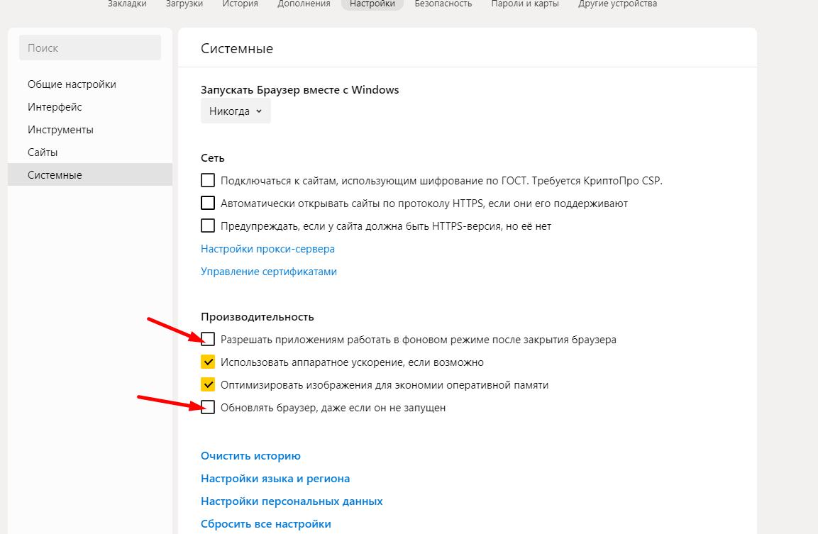 Как предотвратить появление проблем с браузером от Яндекса