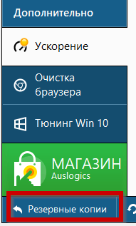 Копии Auslogics BoostSpeed