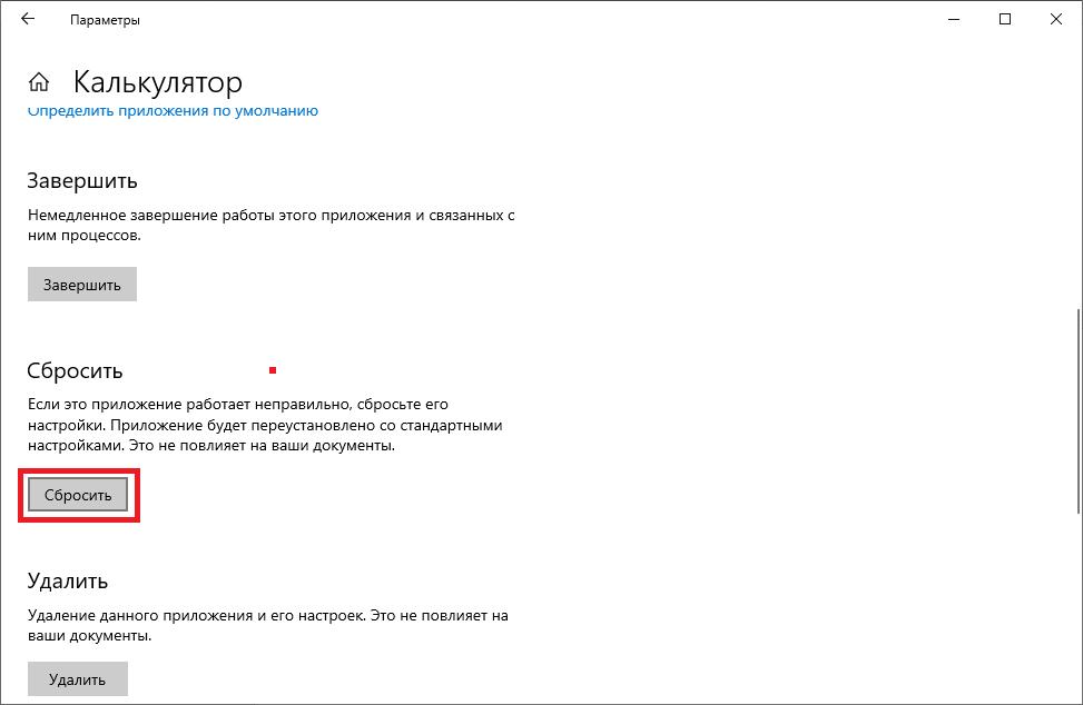 Сбрасываем настройки калькулятора в Windows 10