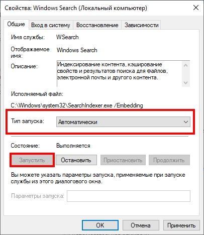 Как включить службу поиска в Windows 10