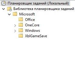 Ищем папку Microsoft в планировщике