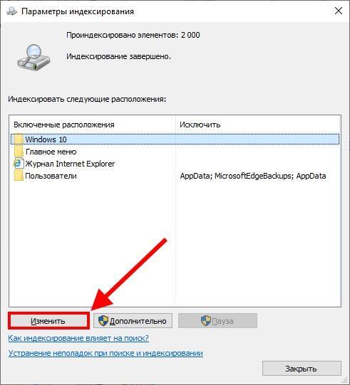 Настройка параметров индексирования в Windows 10