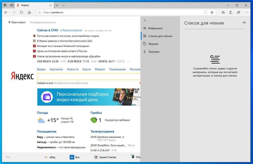 список для чтения в Microsoft Edge