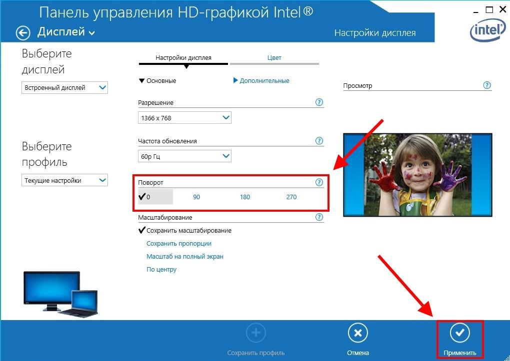 Поворот экрана в HD-графика Intel