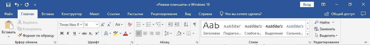 верхняя панель Microsoft word 2016