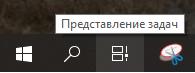активная икона «Представление задач» на «Панели задач»