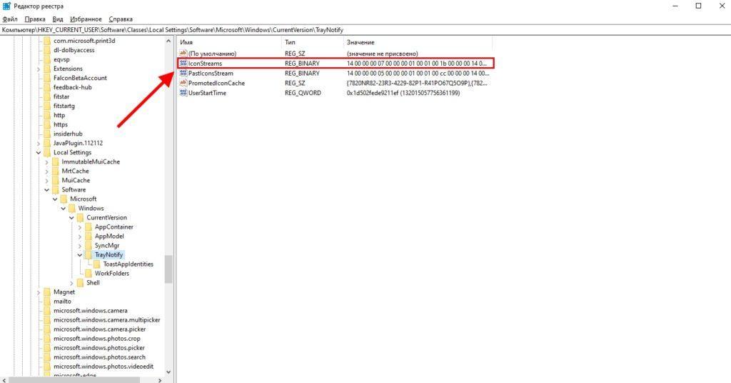 правки в редакторе реестра системы windows