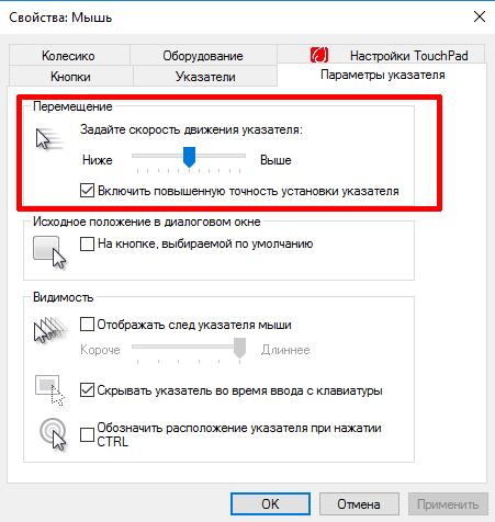Настройки скорости движения указателя на Windows 10.