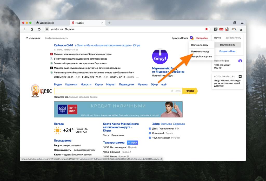 Список настроек на главной странице Яндекс