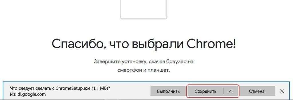 Сохранение установочного файла