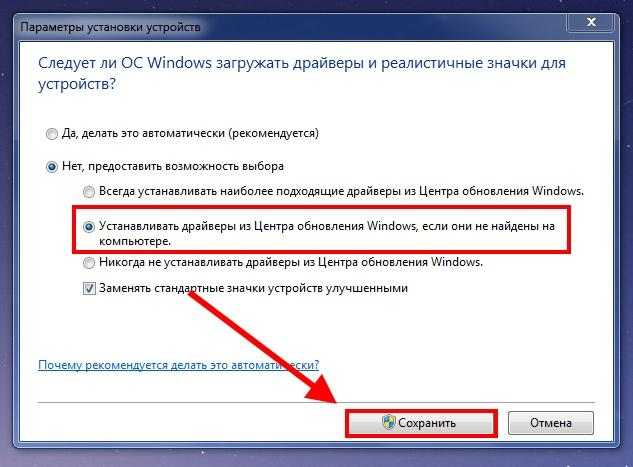 Параметры установки устройств Windows 10