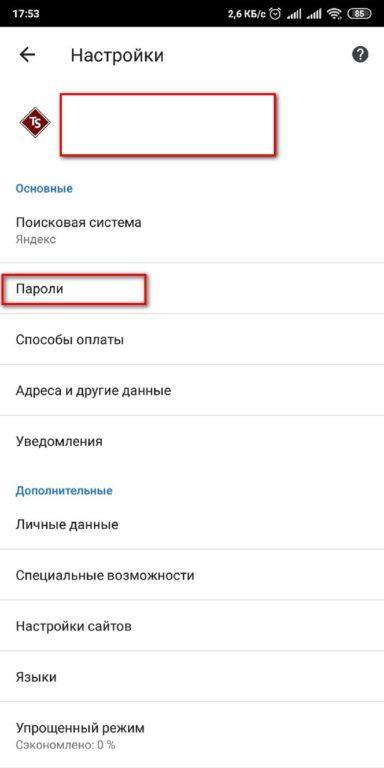 Настройки на Андроид пароли