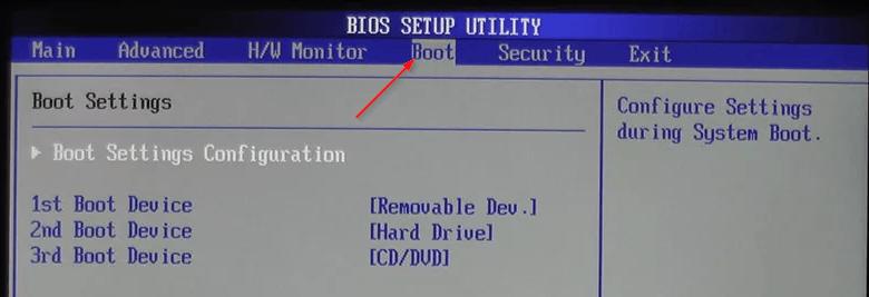 bios setup utility boot