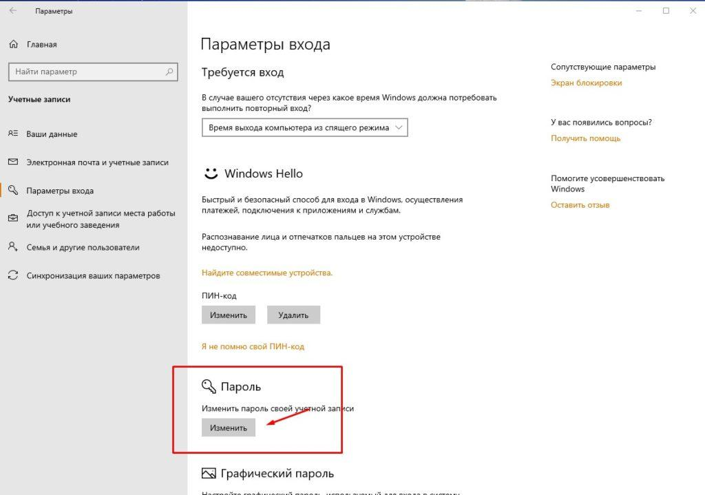 параметры входа пароль изменить