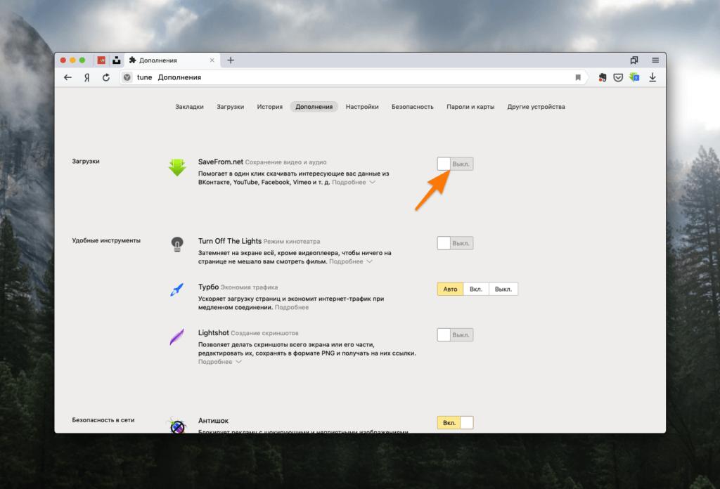 Окно со всеми расширениями, установленными в Яндекс.Браузер