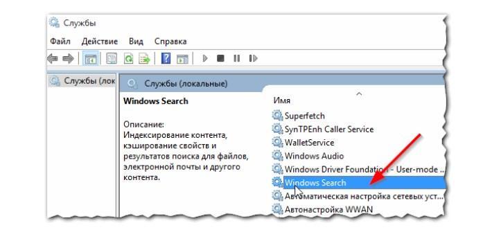 службы windows search