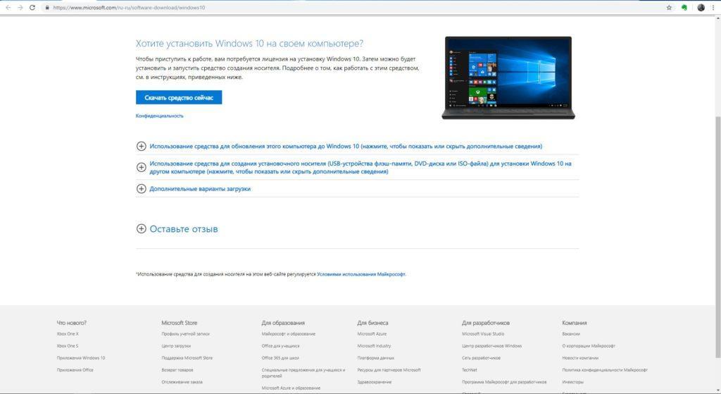 хотите установить windows 10 на своем компьютере