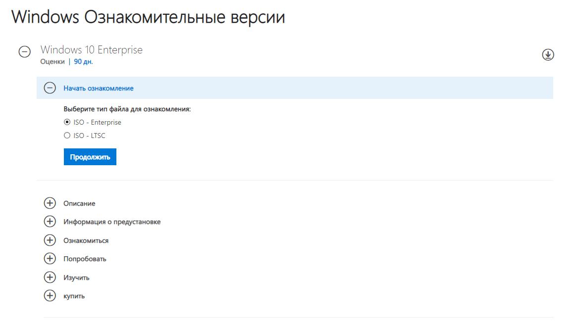 Загрузка ознакомительной версии Windows 10 LSTC Enterprise 2019