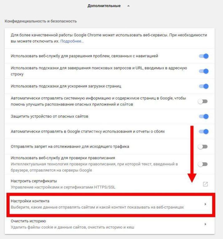 Настройки контента в Google Chrome
