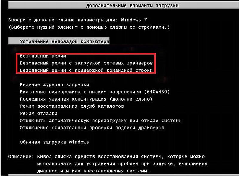 Выбор загрузки Windows 7