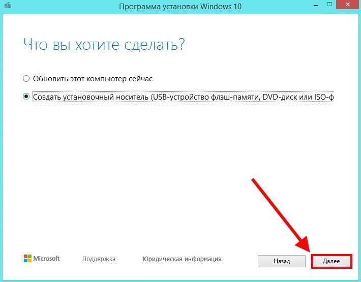 Создать установочный носитель (USB-устройство флэш-памяти, DVD-диск или ISO»)