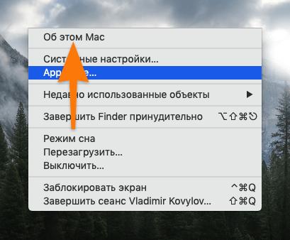 Контекстное меню Apple