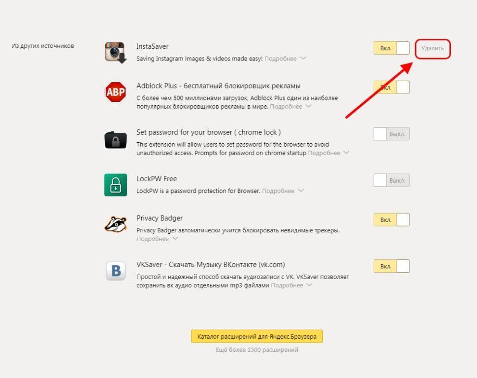 Как удалить расширения в Яндекс браузере