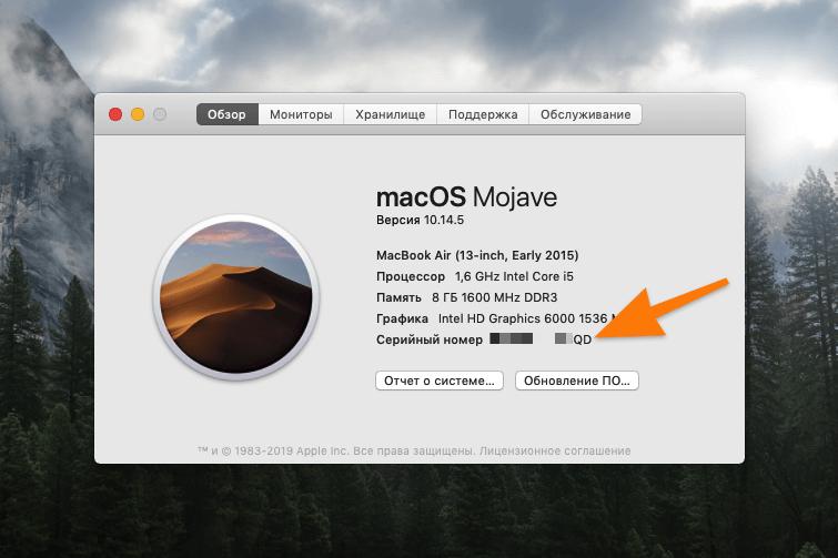 Информация о компьютере в macOS