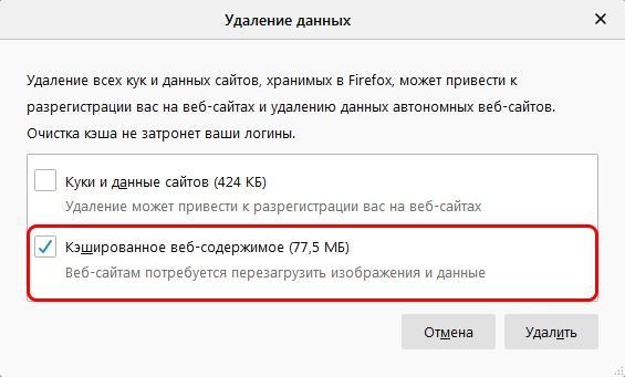 Как вручную удалить кэш в Mozilla Firefox