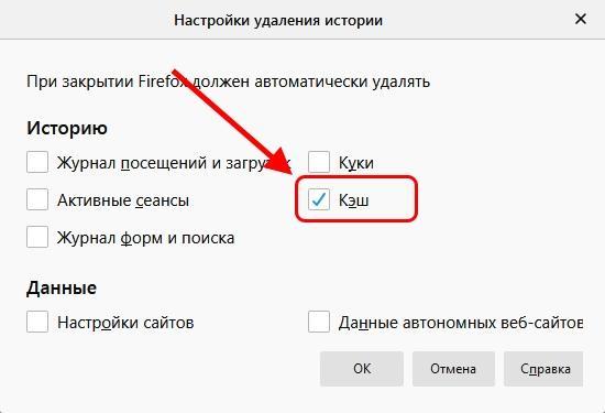 Настройка удаления истории в Mozila Firefox