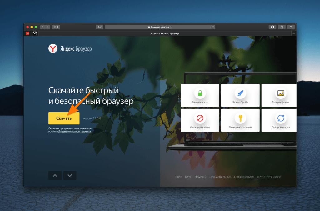 Официальный сайт Яндекс.Браузера