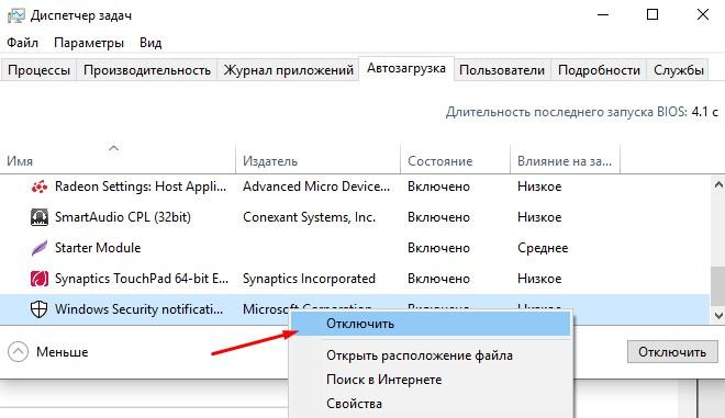 диспетчер задач отключить Windows Defender notification icon