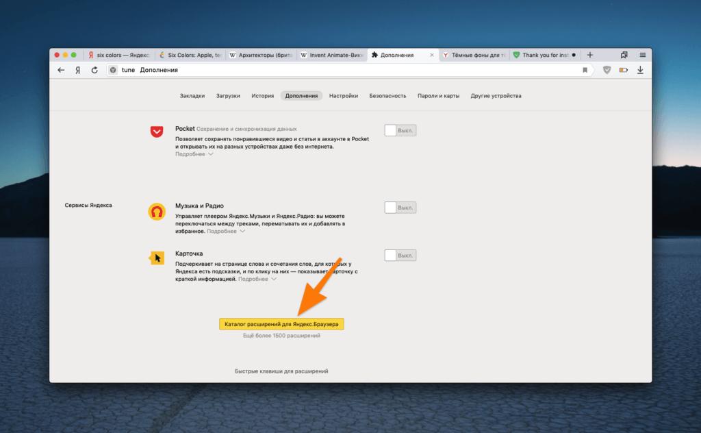 Сайт с дополнения для Яндекс.Браузера