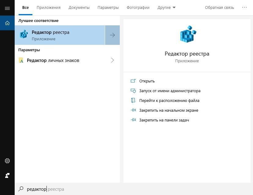 Открыть редактор реестра в Виндоус 10