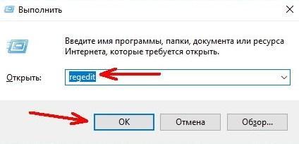 найти редактор реестра