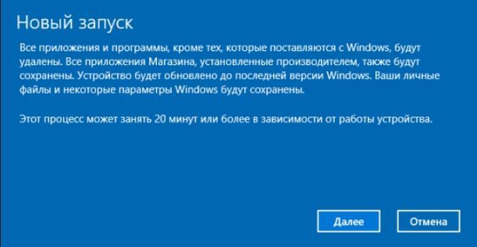 Новый запуск Windows 10