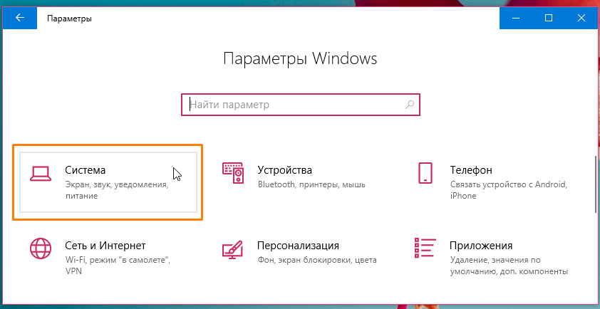 Система в параметрах Windows 10