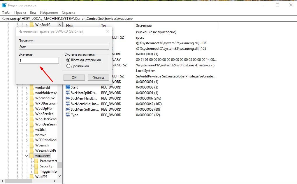 HKEY_LOCAL_MACHINE\SYSTEM\CurrentControlSet\Services\wuauserv изменение параметров