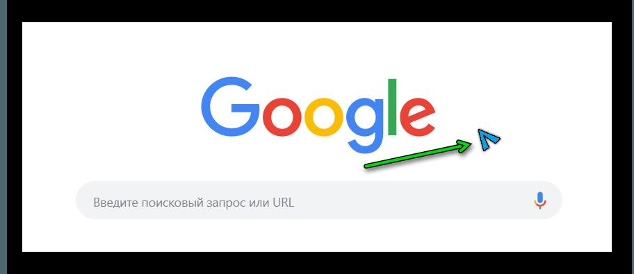 Курсор и Google