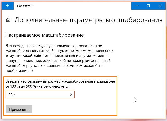 Определение размера шрифта в Windows 10