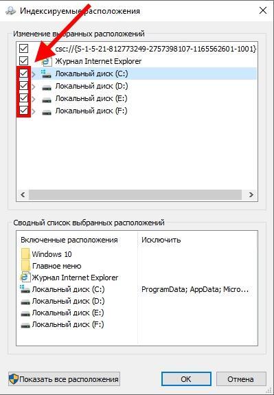 Настройка поиска в Windows 10